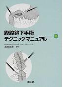 腹腔鏡下手術テクニックマニュアル