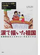 涙で描いた祖国 北朝鮮難民少年チャン・キルスの手記
