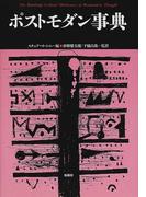 ポストモダン事典 (松柏社叢書 言語科学の冒険)