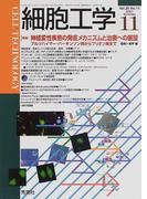 細胞工学 2001−11 〈特集〉神経変性疾患の発症メカニズムと治療への展望