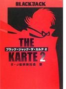 ブラック・ジャック・ザ・カルテ 2