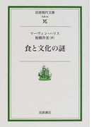 食と文化の謎 (岩波現代文庫 社会)(岩波現代文庫)