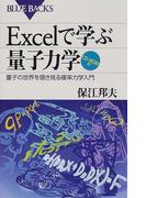 Excelで学ぶ量子力学 量子の世界を覗き見る確率力学入門 (ブルーバックス)(ブルー・バックス)