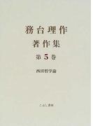 務台理作著作集 第5巻 西田哲学論