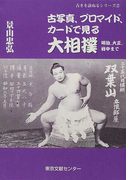 古写真、ブロマイド、カードで見る大相撲 明治、大正、戦中まで (古きを訪ねるシリーズ)