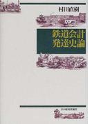 鉄道会計発達史論