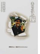 キリスト屋 (Hot youth series)