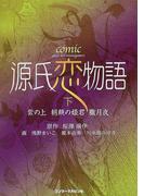comic源氏恋物語 下 紫の上 朝顔の姫君 朧月夜