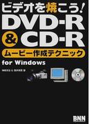 ビデオを焼こう!DVD−R&CD−Rムービー作成テクニックfor Windows