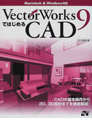 VectorWorks9ではじめるCAD