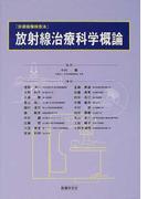 放射線治療科学概論 (診療画像検査法)