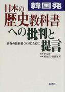 韓国発・日本の歴史教科書への批判と提言 共存の教科書づくりのために