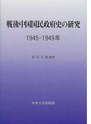 戦後中国国民政府史の研究 1945−1949年