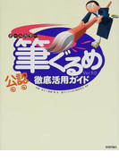 オールカラー公認筆ぐるめVer.9.0徹底活用ガイド