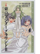 小説東京アンダーグラウンド 2 ドリーム・メイカー (Comic novels)