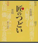 匠のつどい 自作を語る 彫金・硝子・佐賀錦・蒟醬・青磁・木工芸