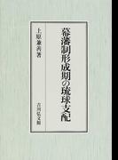 幕藩制形成期の琉球支配