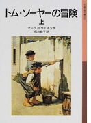 トム・ソーヤーの冒険 新版 上 (岩波少年文庫)(岩波少年文庫)