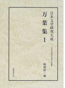 万葉集 1 (日本文学研究大成)