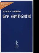 論争・道路特定財源 (中公新書ラクレ)(中公新書ラクレ)