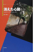消えた心臓 (現代ウィーン・ミステリー・シリーズ)