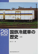 国鉄冷蔵車の歴史 下 (RM library)