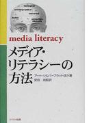 メディア・リテラシーの方法