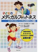 子どものメディカルフィットネス レジスタンストレーニングによる体ほぐしの運動