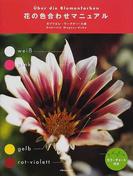 花の色合わせマニュアル