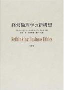 経営倫理学の新構想 プラグマティズムからの提言