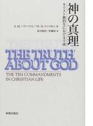 神の真理 キリスト教的生における十戒