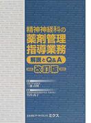 精神神経科の薬剤管理指導業務解説とQ&A 改訂版