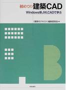 初めての建築CAD Windows版JW_CADで学ぶ