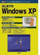 はじめてのWindows XP セキュリティを強化した次世代オペレーティング・システム (I/O別冊)
