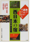 西日本の宿 21世紀の憩いのかたち 料理、温泉、環境、心地良さ、女将の魅力 (旅の達人がすすめる)