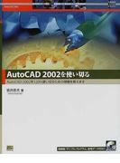 AutoCAD 2002を使い切る AutoCAD 2002を120%使い切るための情報を教えます (Autodesk徹底活用Books 機械)