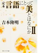 定本言語にとって美とはなにか 2 (角川ソフィア文庫)(角川ソフィア文庫)