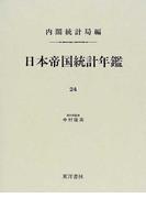 日本帝国統計年鑑 復刻版 24 (近代日本歴史統計資料)