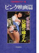 日本映画ポスター集 ピンク映画篇