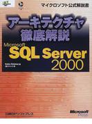アーキテクチャ徹底解説Microsoft SQL Server 2000 (マイクロソフト公式解説書)