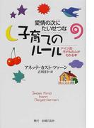 愛情の次にたいせつな子育てのルール ドイツ流・子どもの心がわかる本