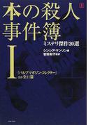 本の殺人事件簿 ミステリ傑作20選 1 パルプマガジン・コレクター