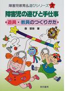 障害児の遊びと手仕事 遊具・教具のつくりかた (障害児教育&遊びシリーズ)