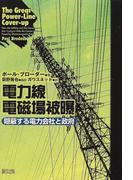 電力線電磁場被曝 隠蔽する電力会社と政府