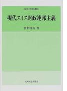 現代スイス財政連邦主義 (久留米大学経済叢書)