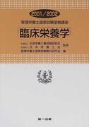 臨床栄養学 '01〜'02 (管理栄養士国家試験受験講座)
