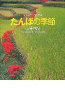 たんぼの季節 Japan the ancient rice fields