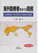 海外勤務者をめぐる税務 海外勤務者・来日外国人の両面から解説 平成13年版