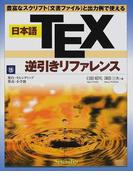 日本語TEX逆引きリファレンス 豊富なスクリプト(文書ファイル)と出力例で使える