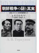 朝鮮戦争の謎と真実 金日成、スターリン、毛沢東の機密電報による